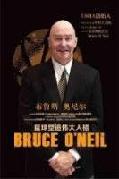 Bruce Oneil, United States Basketball Academy.jpg