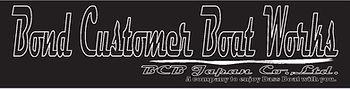 BondCustomerBoatWorks