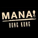 Green-Hospitality-Logo-MANA! HK.png