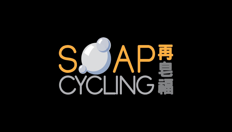 Corporate Volunteering | Hong Kong | Soap Cycling