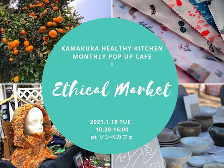 「Kamakura Healthy Kitchen Monthly POP UP CAFE」x 「エシカルマーケットvol.1」