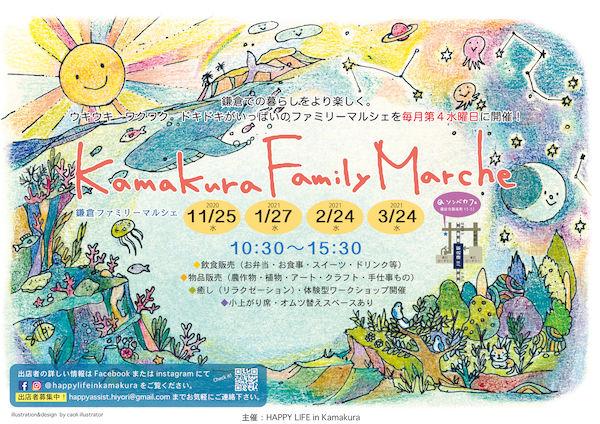 鎌倉ファミリーマルシェ2021.11.1.2.jpg
