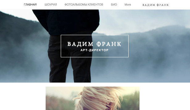 Портфолио и резюме website templates – Портфолио арт-директора