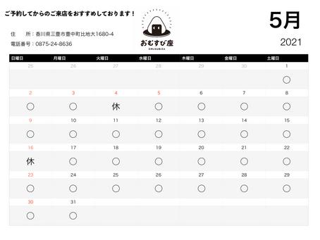 【5月 営業日のお知らせ】