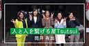 人と人を繋げる屋Tsutsui