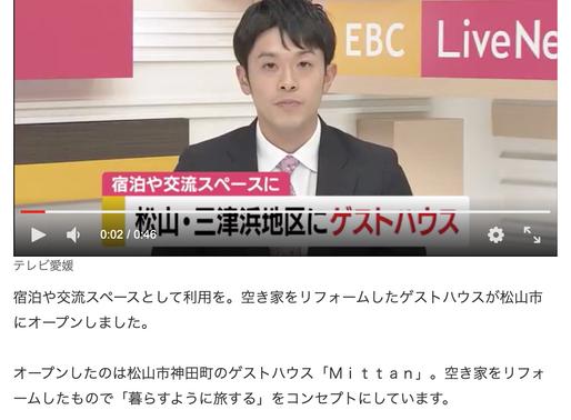 テレビ愛媛「EBC LiveNews FNN」で放送されました