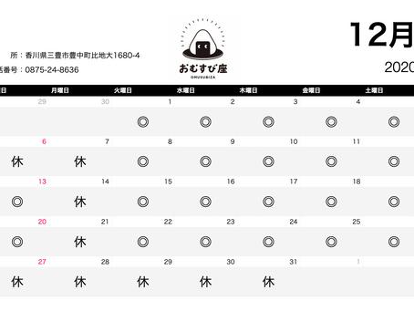 【12月 営業日のお知らせ】