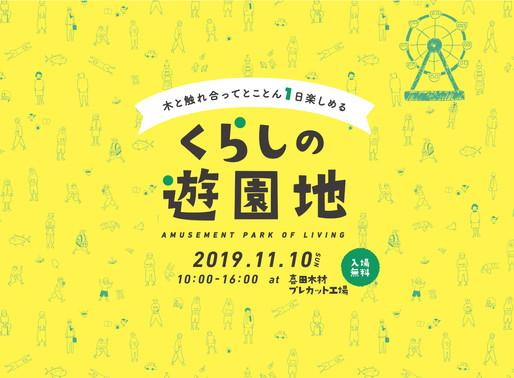 """11月10日(日)""""くらしの遊園地""""への出展決定"""