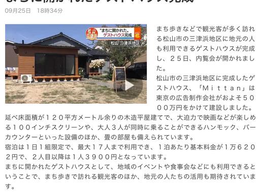 NHK愛媛にて放送されました