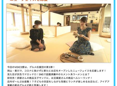 7月22日 (水) 19:00~  RSKテレビ「Voice愛」にておむすび座が紹介されます。