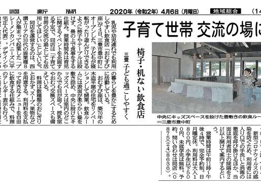 四国新聞に掲載「おむすび座」