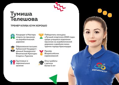 Тумиша-Телешова.png