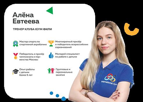 Алёна-Евтеева1.png