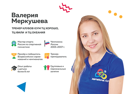 Валерия-Меркушева1 (4).png