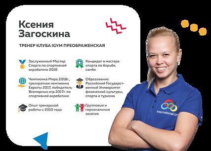 КсенияЗагоскина.png
