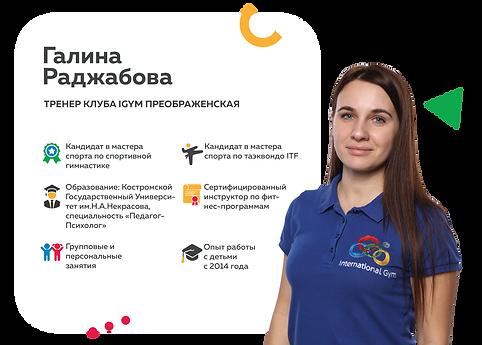 Галина-Раджабова.png