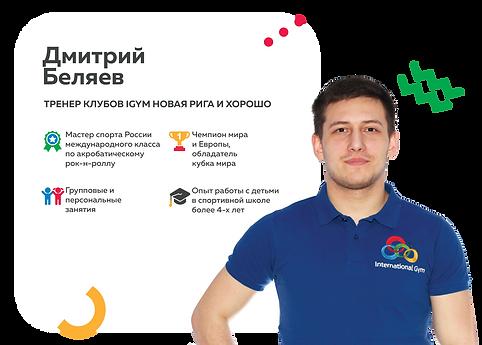 Дмитрий-Беляев1.png