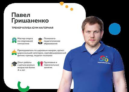 Павел-Гришаненко1.png