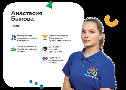 Анастасия-Быкова1.png