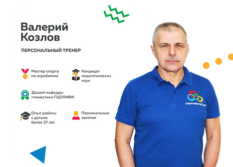 Валерий-Козлов1.png