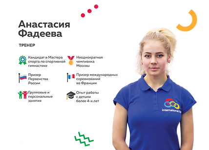 Анастасия-Фадеева1.png