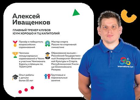 Алексей-Иващенков1.png