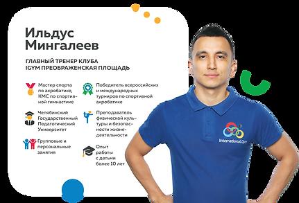 Ильдус-Мингалеев1.png