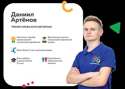 Даниил-Артёмов-1.png