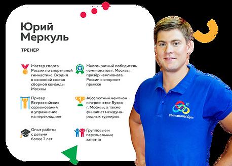 Юрий-Меркуль1.png