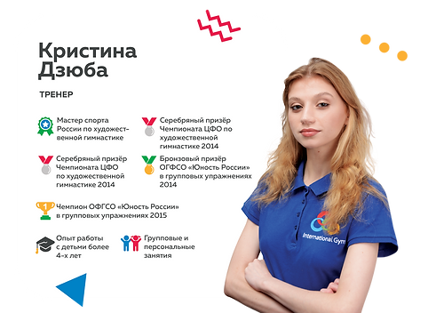 Кристина-Дзюба1.png