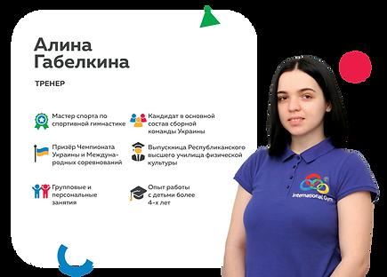 Алина-Габелкина-1.png