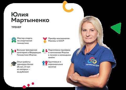 Юлия-Мартыненко1.png