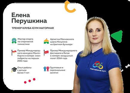 Елена-Перушкина1.png