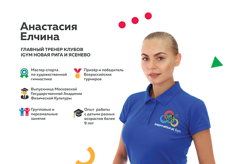 Анастасия-Елчина1.png
