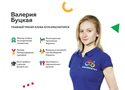 Валерия-Буцкая1.png