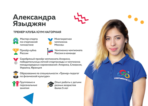 Александра-Языджян1.png