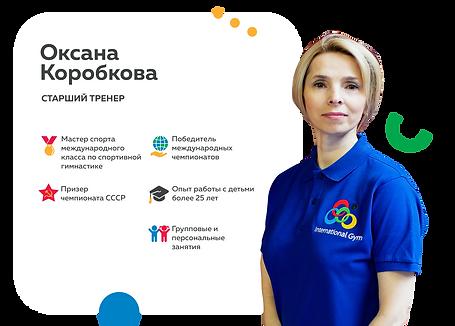 Оксана-Коробкова1.png