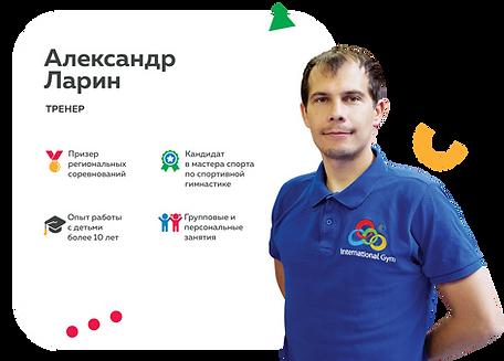 Александр-Ларин1.png