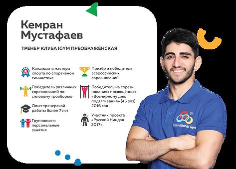 Кемран-Мустафаев.png