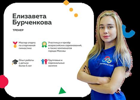Елизавета-Бурченкова1.png