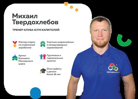 Михаил-Твердохлебов1.png