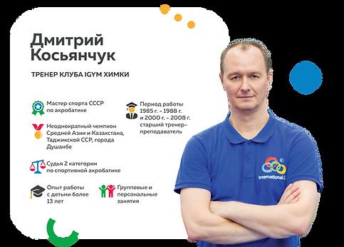 Косьянчук-Дмитрий.png