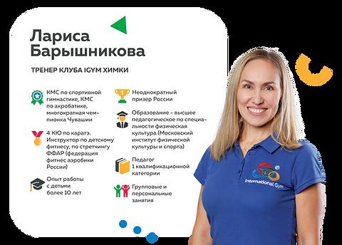 Лариса-Барышникова.png