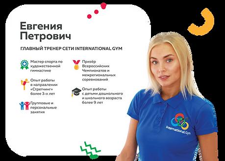 Евгения-Петрович1.png