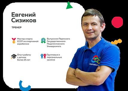 Евгений-Сизиков1.png