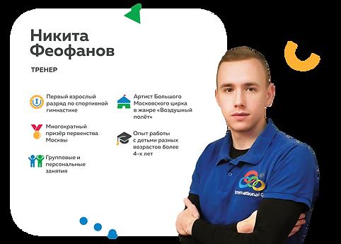 Никита-Феофанов1.png