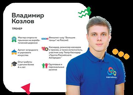 Владимир-Козлов1.png