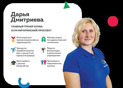 Дарья-Дмитриева1.png