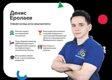 Денис-Еролаев1.png
