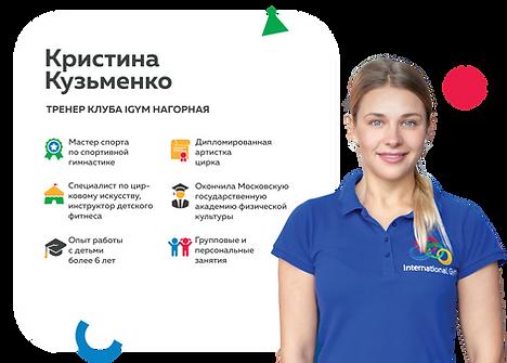 Кристина-Кузьменко-1.png